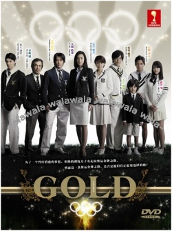 GOLD (2010)