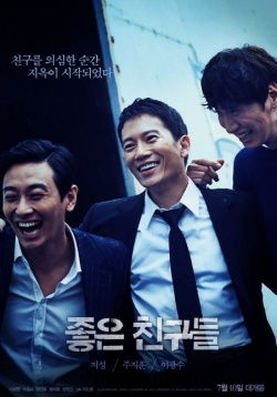Confession (Korean Movie)