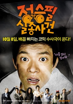 Jeong Seung Pil Mystery