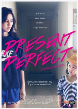 Present Perfect Short Film