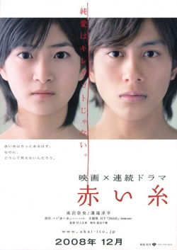 Akai Ito (movie)