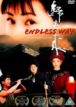 Endless Way
