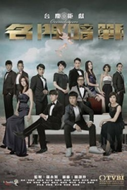TVB Over Achievers Special