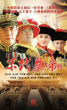 Legend of The Last Emperor