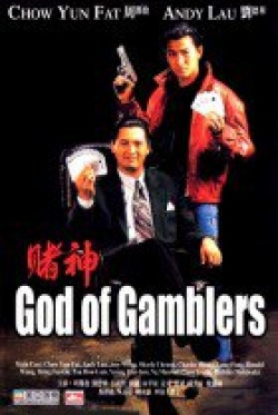 God of Gamblers 1 and 2