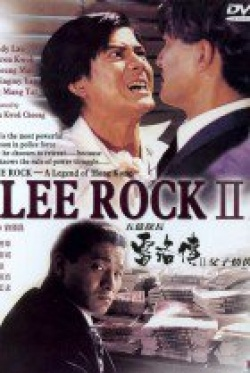 Lee Rock II