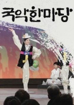 Korean Traditional Music ConcertBT1080PBluRay