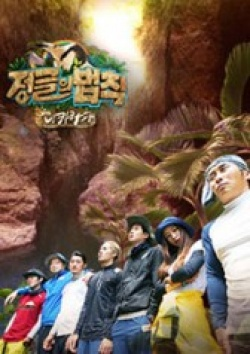 Law Of The Jungle In NicaraguaBT1080PBluRay