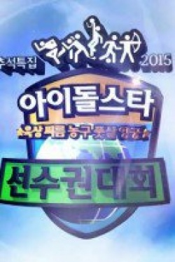 2015 Idol Star Athletics Championships Chuseok Special
