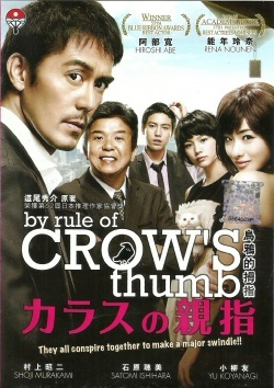 By Rule Of Crow's Thumb
