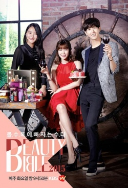 Beauty Bible 2015 F/W