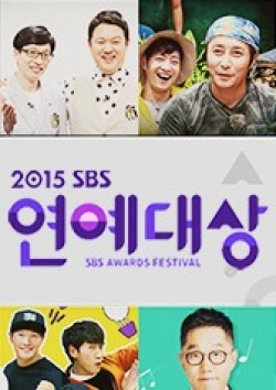 2015 SBS Entertainment Awards