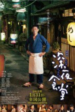 Midnight Diner (MOVIE)