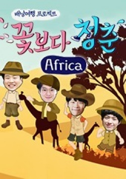 youth over flowers in africaBT1080PBluRay