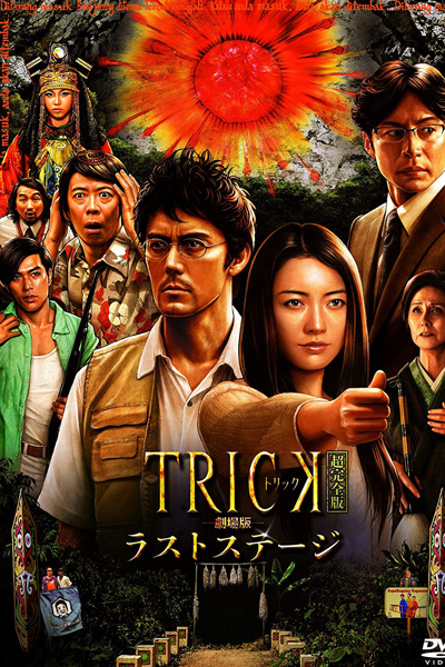 TRICK The Movie Last Stage