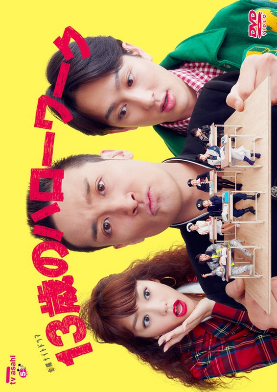 13-sai no Hello Work (2012)