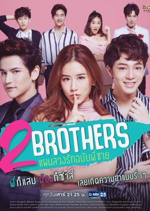 2 Brothers EP 12