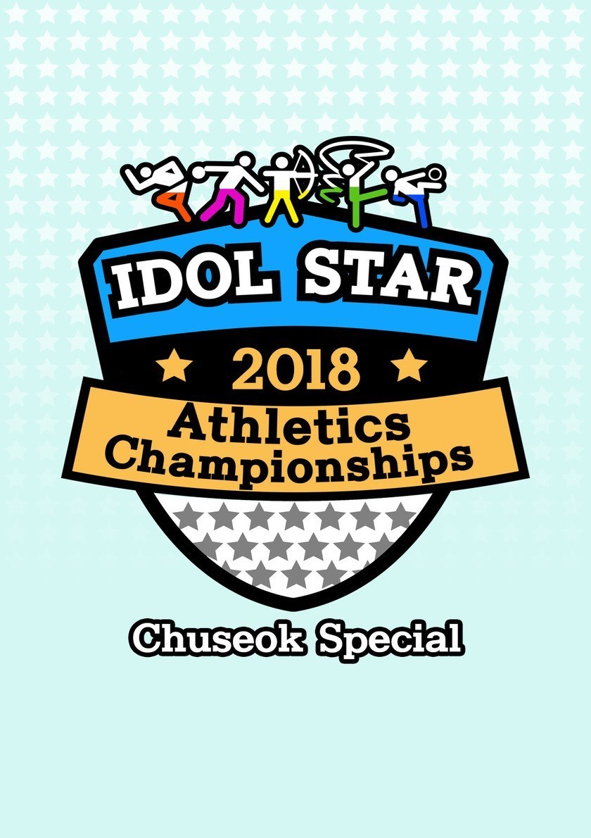 2018 Idol Star Athletics Championships – Chuseok Special
