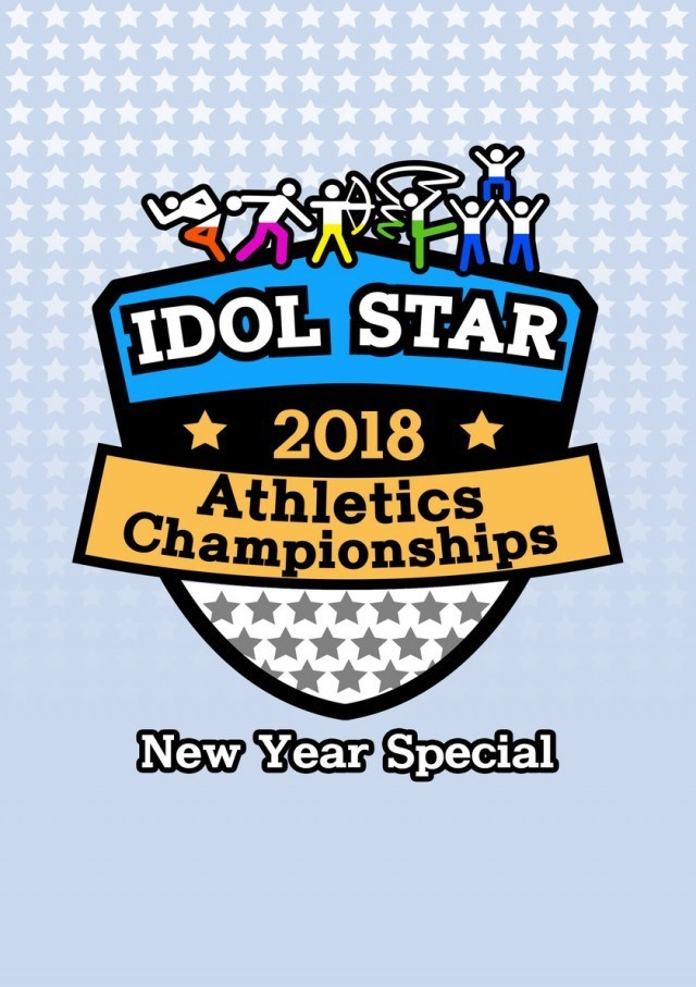 2018 New Year Idol Star Athletics ChampionshipsBT1080PBluRay