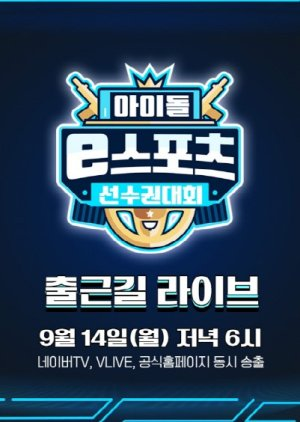 2020 Idol eSports Athletics Championships