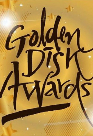 33rd Golden Disk Awards (2019)