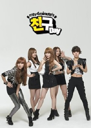 4minute's Friend Day