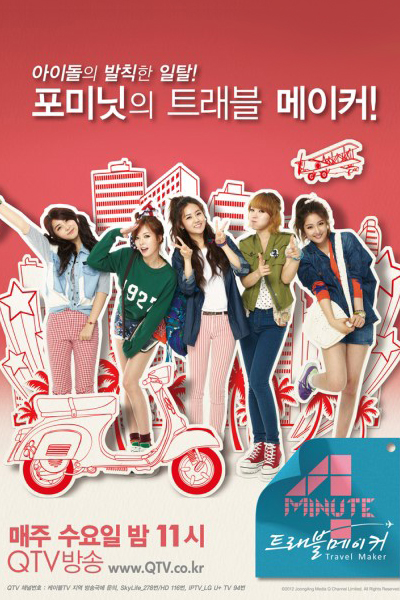 4minute's Travel Maker