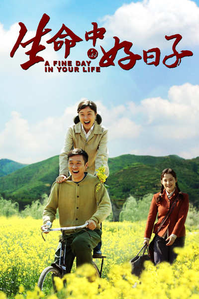 A Fine Day in Your Life (2016)