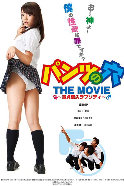 A Hole in My Panty (2011)