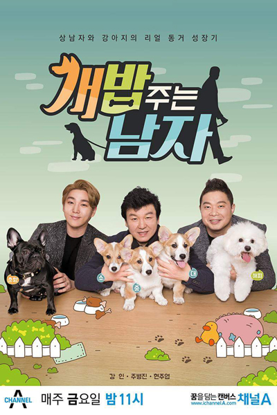 A Man Who Feeds The Dog (2015)