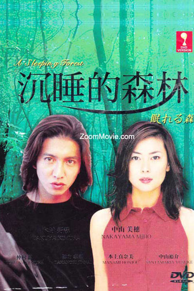 A Sleeping Forest (1998)