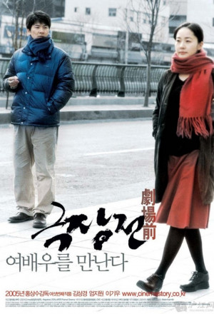 A Tale of Cinema (Geuk Jang Jeon)