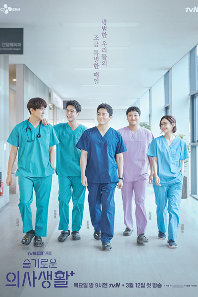 Hospital Playlist  Episode