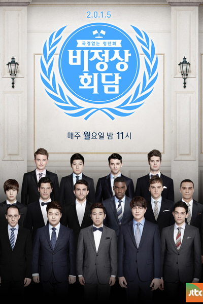 Abnormal Summit (2014)