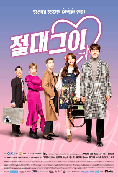 Absolute Boyfriend (2019) EP 11