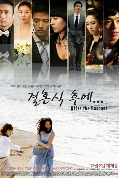 After the Banquet (2009)