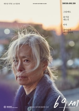 An Old Lady (KR 2020)