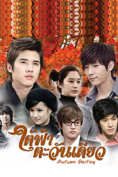 Autumn Destiny (2010)