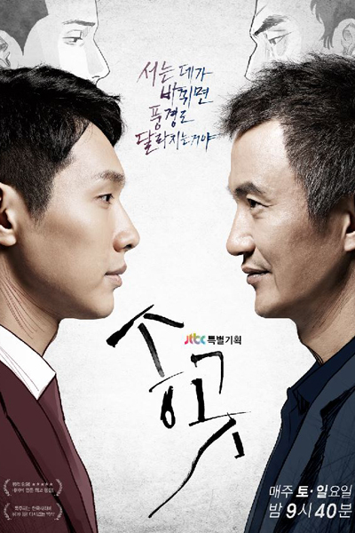Awl (Korean Drama)