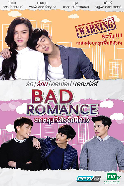Bad Romance The Series