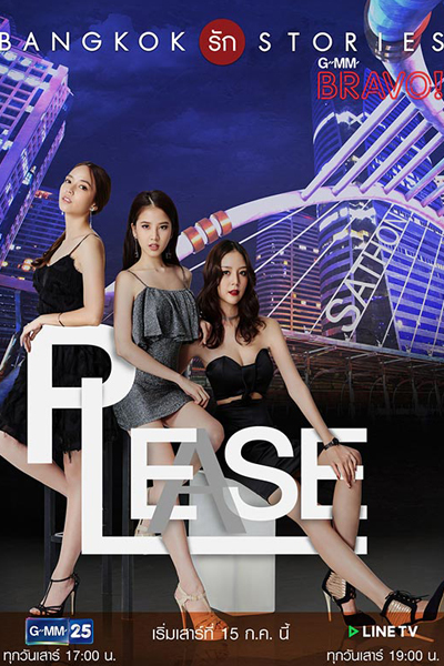 Bangkok Love Stories: Please (2017)