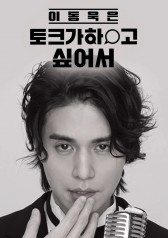 Because Lee Dong-wook Wants to Talk