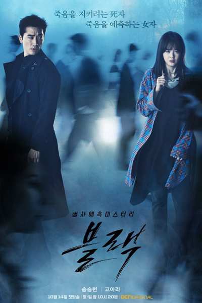 Black (Korean Drama)