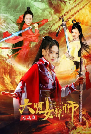 Blade Lady of Ming (2020)