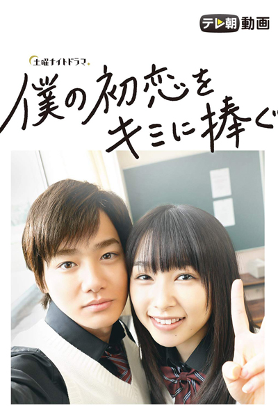 Boku no Hatsukoi wo Kimi ni Sasagu (I Give My First Love to You)