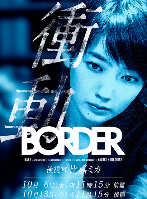 BORDER Shoudou SP