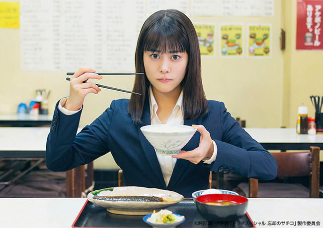 Boukyaku no Sachiko: A Meal Makes Her Forget