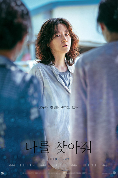 Bring Me Home EP 1