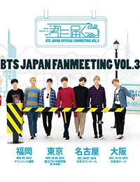 BTS JAPAN OFFICIAL FANMEETING VOL.3