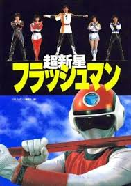 Choushinsei Flashman: The Movie